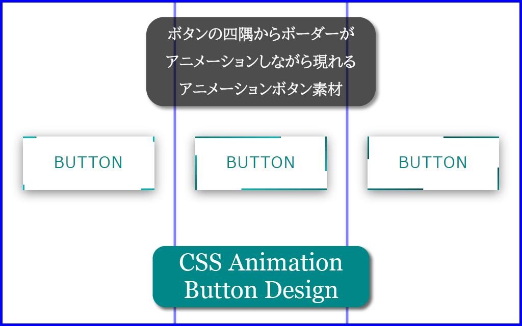 アニメーションボタンのデザインイメージ