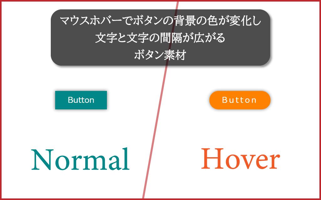エフェクトボタンの通常時とホバー時のデザイン