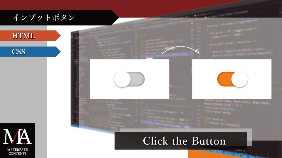 スイッチ内の背景が変化するシンプルなトグルボタンの画像