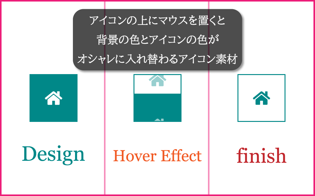 リンクアイコンのデザインイメージ