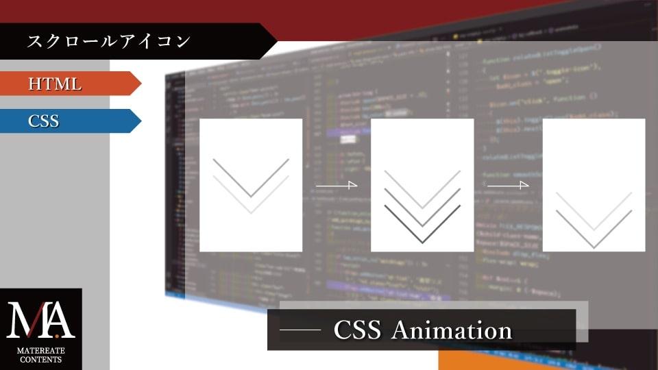 3つの矢印が順にフェードイン&アウトするスクロールアイコンの画像
