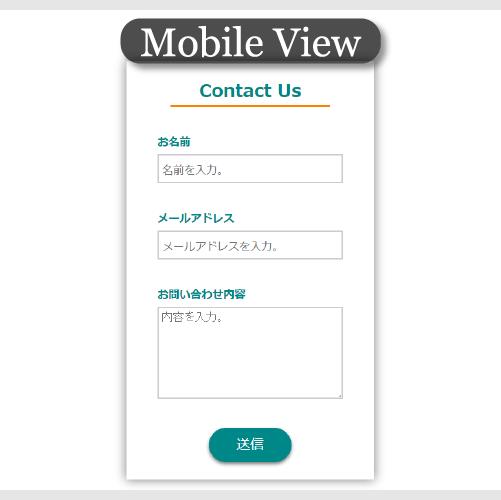 コンタクトフォームのモバイル端末でのデザイン