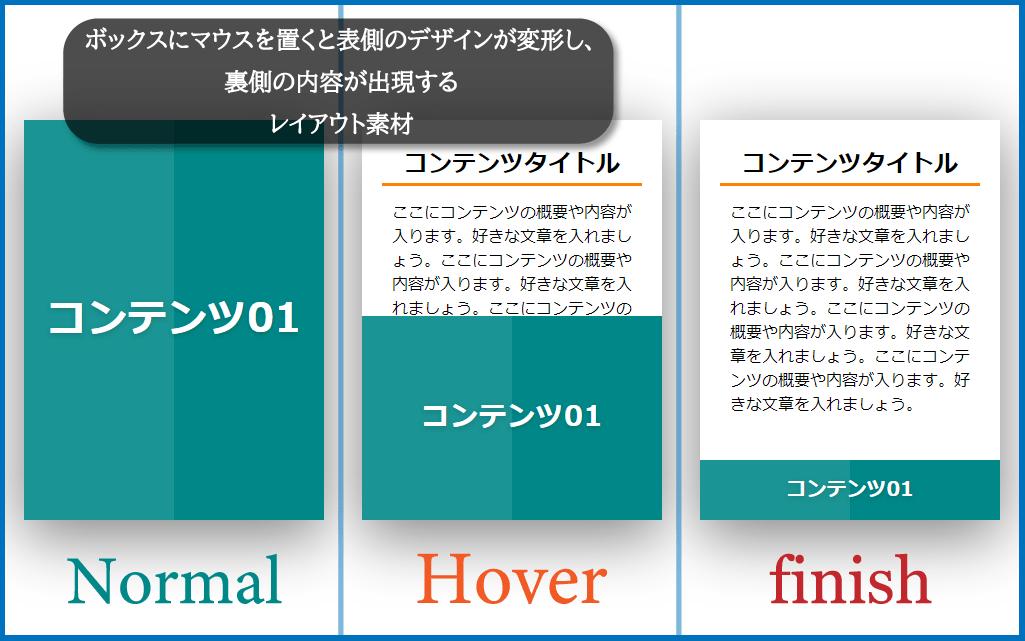 コンテンツボックスの全てのデザインイメージ