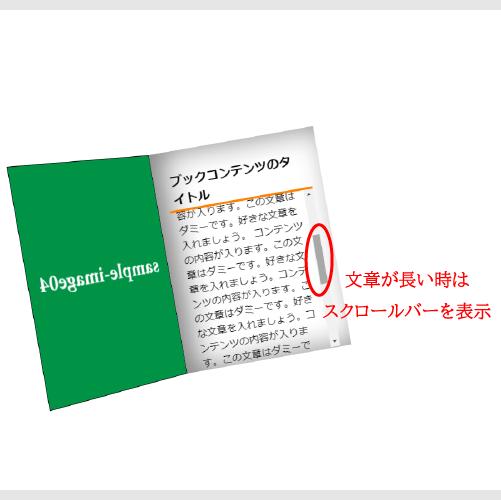 文章が長い場合のデザイン表示イメージ