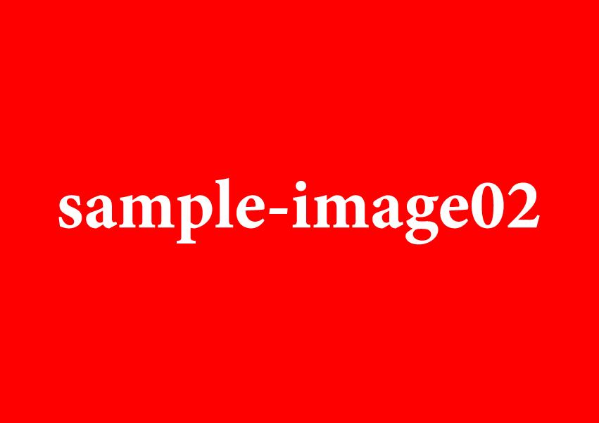 横画像サンプル用のイメージ01