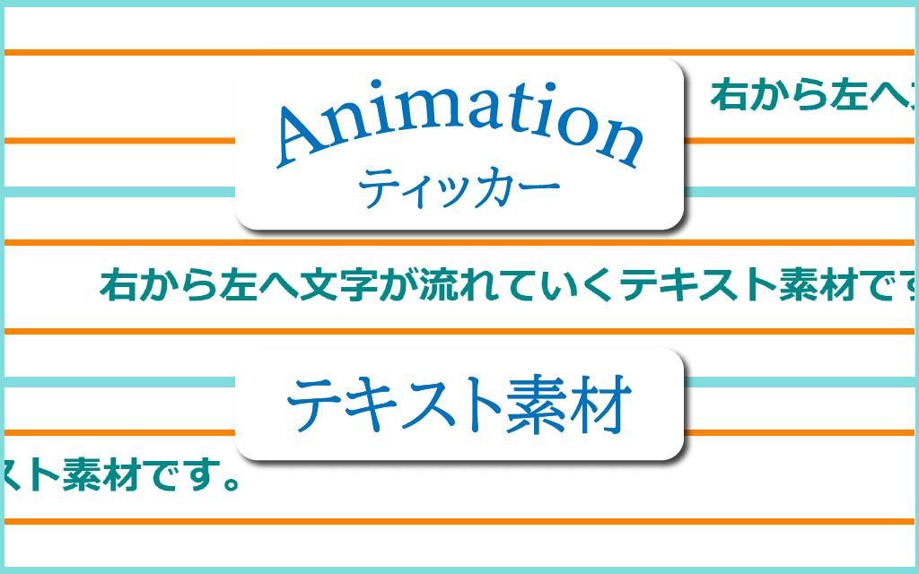 ティッカーテキスト素材のアニメーションイメージ