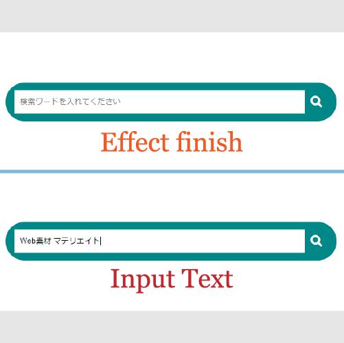 検索ボックスのエフェクト終了時のデザイン